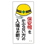 "M Illustration ""No Admittance to Personnel Without Safety Helmet"" M-14"