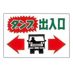 "Truck Exit/Entrance Sign ""Entrance and Exit for Dump"" M-44"