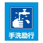 Illustration Sticker (Wash Your Hands)