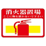 "Road Surface Sign ""Fire Extinguisher Location: Do Not Place Objects Here"" Road Surface -19"