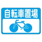 "Road Surface Sign ""Bicycle Parking Area"" Road Surface -21"