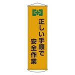 "Banner ""Work Safe with Correct Procedures"" Hanger 20"