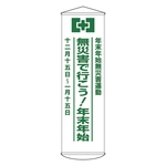 "Banner ""New Year Zero Disaster Promotion - No Accidents During the Year-End / New Year's Holiday"" Hanger 24"
