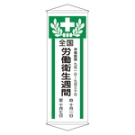 "Banner ""National Occupational Health and Safety Week"" Hanger Z"