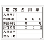 "Construction Sign (Licensing Sign Board) ""Road Occupied Sign"" Construction -102"