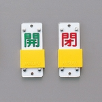 "Slide Type Valve Opening/Closing Plate (Slider Type) ""Open (Green)/Close (Red)"" Special 15-43B"