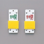 "Slide Type Valve Opening/Closing Plate (Slider Type) ""Always Open (Green)/Always Close (Red)"" Special 15-105B"