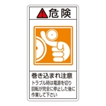 "PL Warning Display Label (Vertical Type) ""Caution: Watch Out for Entanglement. During Troubles, Switch-Off and Wait for Rotations to Stop Completely Before Resuming Work"""