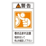 "PL Warning Display Label (Vertical Type) ""Caution: Watch Out for Entanglement, Switch-Off and Ensure Power Stoppage"""