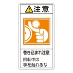 "PL Warning Display Label (Vertical Type) ""Attention: Watch Out for Entanglement, Do Not Touch During Rotation """