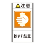 "PL Warning Display Label (Vertical Type) ""Attention: Watch Out for Getting Caught"""