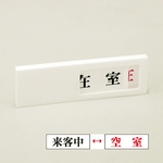 Door Plate [with Customer / Available] Door - 40 (4)