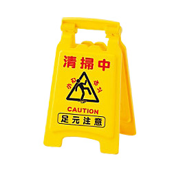 "Signboard ""Caution wet floor/Entry prohibited during work"""