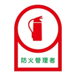 "Helmet Stickers ""Fire Protection Manager"""