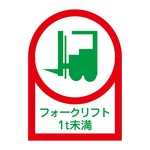 "Helmet Stickers ""Forklift Under 1 t"""