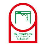 "Helmet Stickers ""Floor-Operated Crane 5 t or More"""