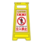 "Standing Floor Sign ""Cleaning In Progress. Keep Out"" Floor Sign -208"