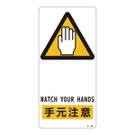 "Sign ""Watch Your Hands"" R-105"
