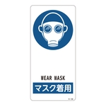 "Sign ""Wear Mask"" R-109"