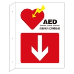 "AED Sign, ""AED Automatic External Defibrillator↓"" AEDL-1"