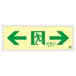 "High Brightness Phosphorescent Passage Guidance Sign ""← Emergency Exit →"" SUC-0771"