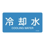 "JIS Plumbing Identification Display Sticker [Horizontal Type] Water Related ""Cooling Water"""