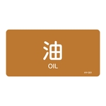 "JIS Pipe Fitting Identification Stickers <Horizontal-Type> Oil-Related ""Oil"""