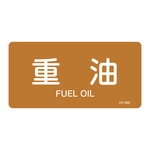 "JIS Pipe Fitting Identification Stickers <Horizontal-Type> Oil-Related ""Heavy Oil"""