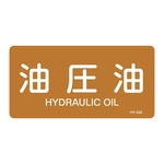 "JIS Pipe Fitting Identification Stickers <Horizontal-Type> Oil-Related ""Hydraulic Fluid"""