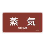 "JIS Pipe Fitting Identification Stickers <Horizontal-Type> Steam-Related Items ""Steam"""