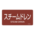 "JIS Pipe Fitting Identification Stickers <Horizontal-Type> Steam-Related Items ""Steam Drain"""