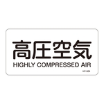 "JIS Plumbing Identification Display Sticker [Horizontal Type] Air Related ""High-Pressure Air"""