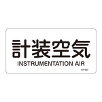 "JIS Plumbing Identification Display Sticker [Horizontal Type] Air Related ""Instrumentally Controlled Air"""