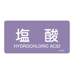 "JIS Pipe Fitting Identification Stickers <Horizontal-Type> Acid or Alkali-Related ""Hydrochloric Acid"""