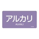 "JIS Pipe Fitting Identification Stickers <Horizontal-Type> Acid or Alkali-Related ""Alkali"""
