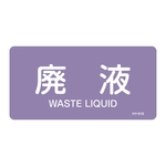 "JIS Pipe Fitting Identification Stickers <Horizontal-Type> Acid or Alkali-Related ""Waste Liquid"""