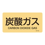 "JIS Plumbing Identification Display Sticker ""Horizontal Type"" Gas Related ""Carbon Dioxide Gas"""