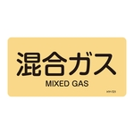 "JIS Plumbing Identification Display Sticker ""Horizontal Type"" Gas Related ""Mixed Gas"""
