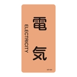 "JIS Plumbing Identification Display Sticker [Vertical Type] Electric Related ""Electricity"""