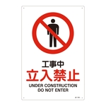 "JIS Safety Mark (Prohibition / Fire Prevention), ""Under Construction - No Entry"" JA-101L"