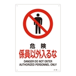 "JIS Safety Mark (Prohibition / Fire Prevention), ""Danger, No Unauthorized Personnel"" JA-105L"