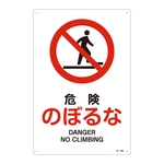 "JIS Safety Mark (Prohibition / Fire Prevention), ""Danger, Do Not Climb"" JA-109L"