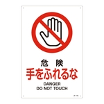 "JIS Safety Mark (Prohibition / Fire Prevention), ""Danger, Do Not Touch"" JA-110L"