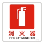 "JIS Safety Sign (Prohibition/Prevention) ""Fire Extinguisher"""