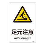 "JIS Safety Mark (Warning), ""Watch Your Step"" JA-215L"