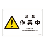 "JIS Safety Mark (Warning), ""Caution - Work in Progress"" JA-225L"