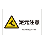 "JIS Safety Mark (Warning), ""Watch Your Step"" JA-231L"