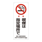 "JIS Safety Mark (Prohibition / Fire Prevention), ""Smoking Only in Designated Areas"" JA-151"