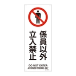 "JIS Safety Mark (Prohibition / Fire Prevention), ""No Entry to Unauthorized Personnel"" JA-152"