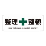 "JIS Safety Mark (Safety / Hygiene), ""Keep Neat and Tidy"" JA-309"